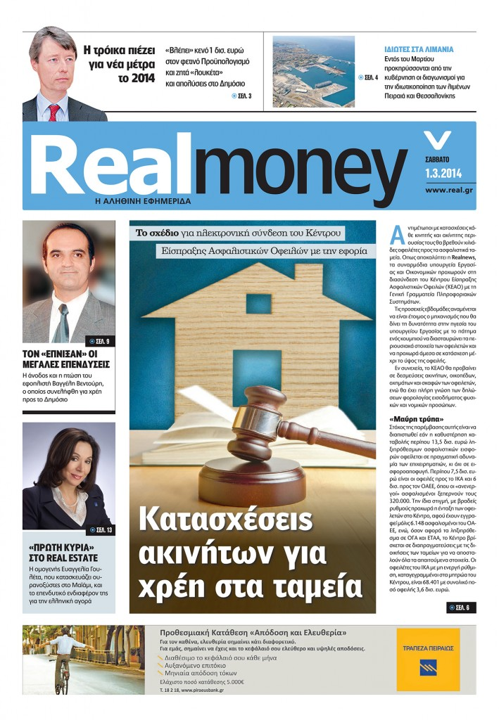 Real_Money_March_2014_01_low